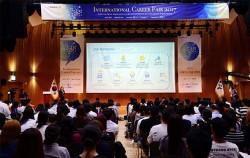 2017 국제기구 진출 설명회