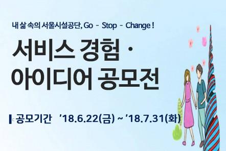 서울시설공단 서비스경험 아이디어 공모전