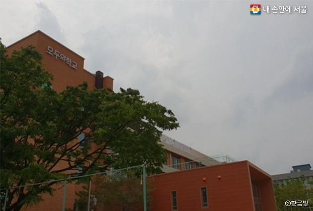 예전 중학교였던 공간을 리모델링해 사용 중인 모두의 학교