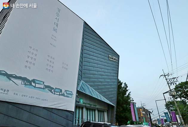 정릉시대 전이 열렸던 성북구립미술관
