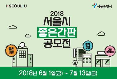 2018 서울시 좋은간판 공모전 작품모집 공고