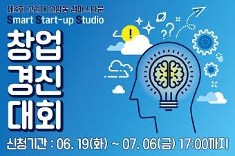 제4회 고려대 안암동 캠퍼스타운 창업경진대회
