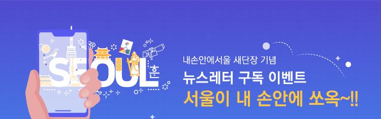 뉴스레터 구독 이벤트 '서울이 내 손안에 쏘옥~!!'