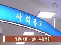 소통방통 18.06.18.화 1098회-(서울시 경력경쟁 공무원 총 375명 채용)