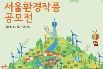 서울환경작품공모전