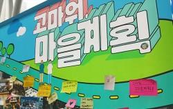 마을의 문제를 주민 스스로 해결해가는 마을계획 사업에 대해 주민들이 그 간의 소감을 남겼다.