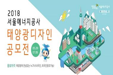 2018 서울에너지공사 태양광 디자인 공모전