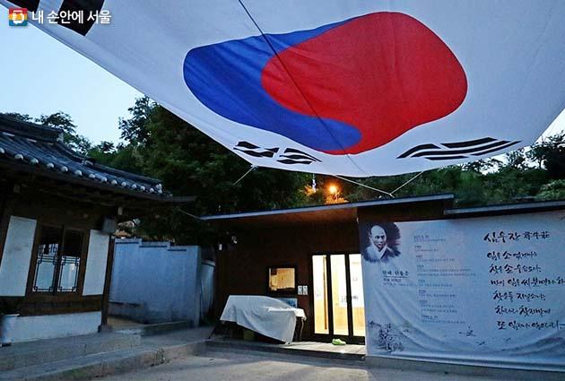 성북동의 대표 문화재인 만해 한용운이 거주하던 심우장. 성북동문화재야행 기간을 맞아 태극기로 장식된 앞마당