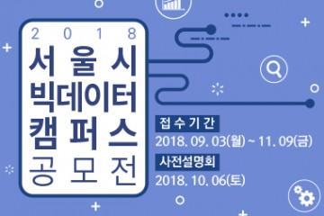 서울시 빅데이터 공모전[2차]_배너_내손안에 서