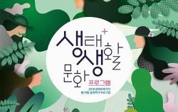 문화비축기지 생태 생활 문화프로그램