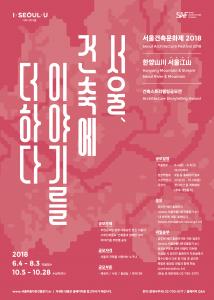 '서울, 건축에 이야기를 더하다' 스토리텔링 공모전