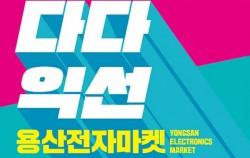 용산전자마켓 '다다익선' 포스터