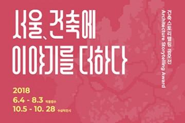 서울, 건축에 이야기를 더하다