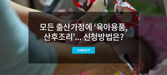 7.1부터 모든 서울 출산가정에 육아용품과 산후조리서비스가 제공됩니다.