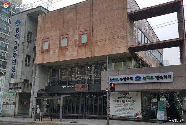 방학3동주민센터