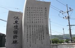 서거정의 '광진촌서만조' 시비
