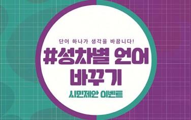 성차별 언어 바꾸기 시민제안 이벤트 포스터