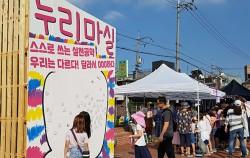 성북세계음식축제 누리마실 현장