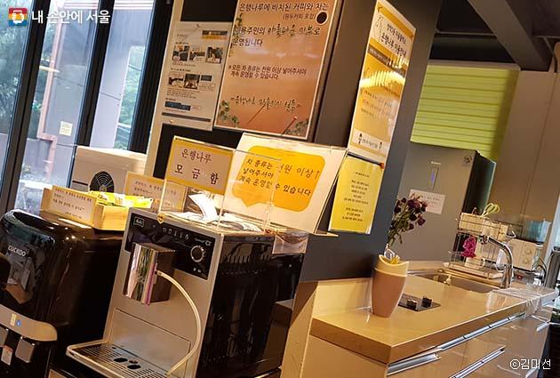 은행나루에 비치된 커피와 차는 자율적인 기부로 운영된다.
