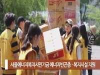 소통방통 18.06.26.화 1103회-(시민 · 기업 참여로 에너지빈곤층 여름나기 지원)