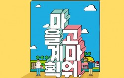 찾아가는 동주민센터 마을계획 성과공유회가 23일 서울시청 다목적홀에서 열린다
