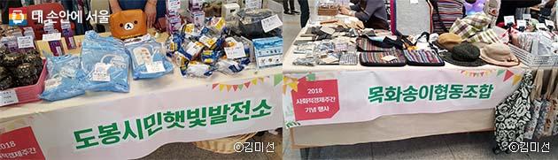 도봉구 내 사회적경제 단체가 참여했다