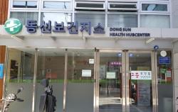 성북구 동선보건지소