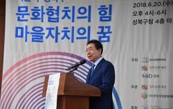 UOLG 국제문화상 수상기념 공유포럼에 참석한 박원순 서울시장