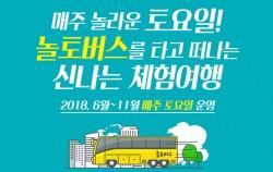 청소년 대상 서울시 주말활동 프로그램 '놀터버스'
