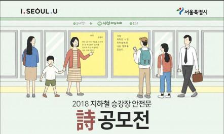 2018 지하철 승강장안전문 게시용 詩 및 애송시 공모전