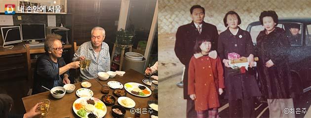 남북정상회담을 앞두고 건배를 하고 있는 부모님(좌), 45년 전 언니 졸업식장에서 가족사진