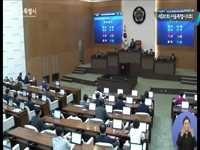 제281회 서울특별시의회(정례회) 폐회식
