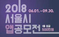 2018 서울시 앱공모전