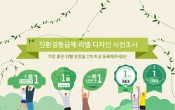 자동차 친환경등급제 라벨 디자인 사전조사