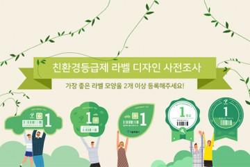 골라주세요! 7월 시행하는 '차량 친환경등급 라벨'