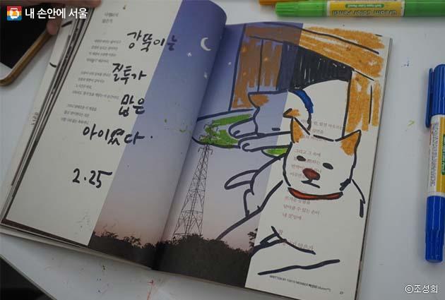 키우는 강아지를 주제로 헌 책 위에 표현해 본 시민 작품