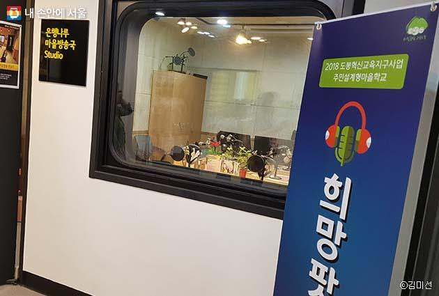 은행나루 마을방송국
