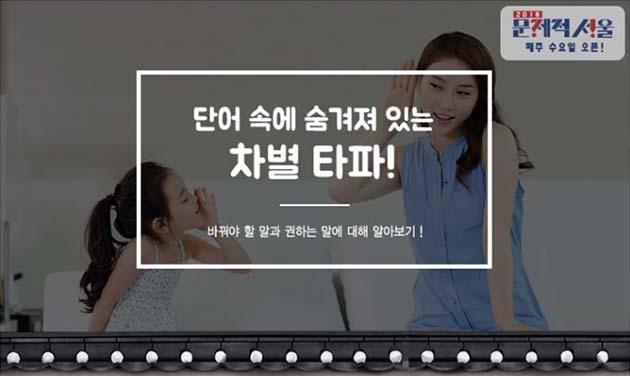 '내 손안에 서울'홈페이지에서 7.3까지 진행되는 '단어 속에 숨겨져 있는 차별 타파' 퀴즈이벤트