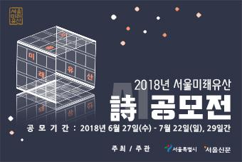 2018년 서울미래유산 시공모전