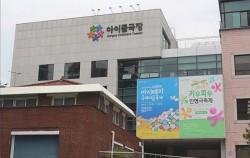 지방자치단체 최초로 설립된 어린이 전문 공연장 '아이들극장'