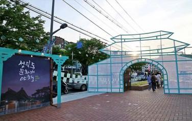 성북동문화재야행의 메인 행사장이 있었던 홍대부속중고교 버스정류장이 있던 거리