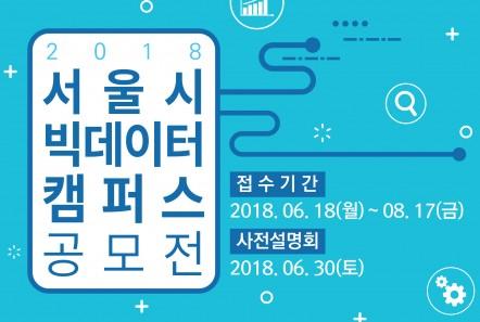 2018 서울시 빅데이터캠퍼스 공모전