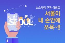 뉴스레터 구독 이벤트 서울이 내 손안에 쏘옥~!!