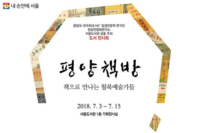 서울도서관 도서전시회 '평양책방'