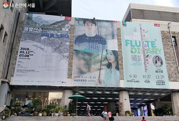 세종문화회관에 걸린 '뮤지컬 번지점프를 하다' 대형 현수막