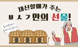 서울시민을 위한 특급이벤트는 무엇? [백설기 13화]