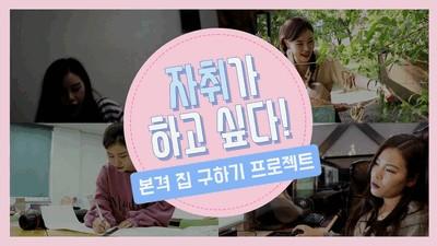 자취가 하고 싶다!  서울시 집 구하기 프로젝트 !
