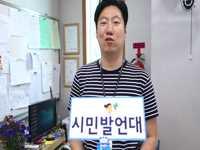 [시민발언대] 서울시 집값문제를 해결해주세요