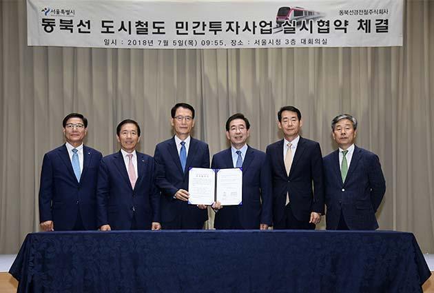 5일 오전 서울시가 동북선경전철㈜과 실시협약을 체결했다