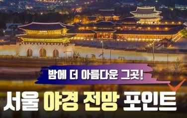 밤에 더 아름다운 그곳! 서울 야경 전망 포인트